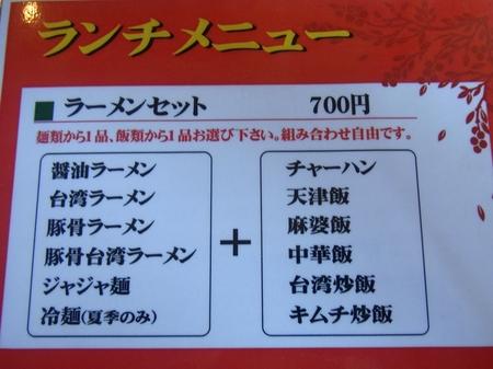 Koukou7_101127