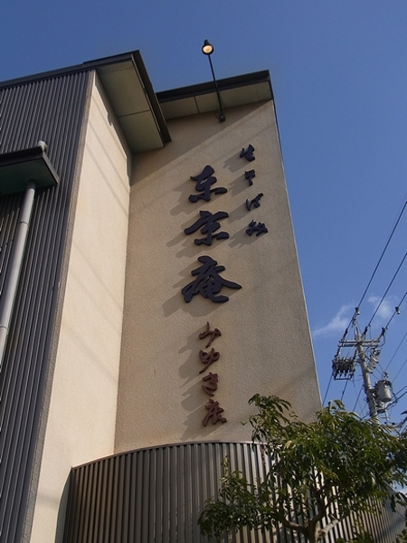 Miyuki1_110126