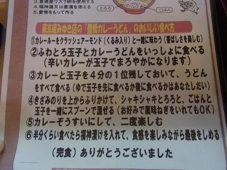Miyuki4_110126