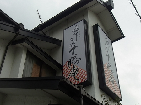 Tokachi1_110206