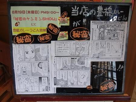 Tokachi3_110206