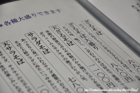 Misato3_110429