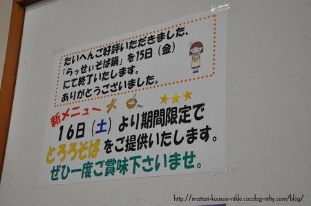 Misato4_110429