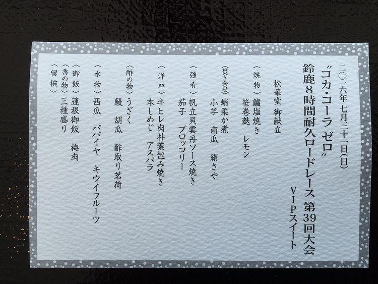 Ip10_suzuka8tai